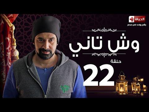 مسلسل وش تاني - الحلقة الثانية والعشرون - بطولة كريم عبد العزيز - Wesh Tany Series Episode 22