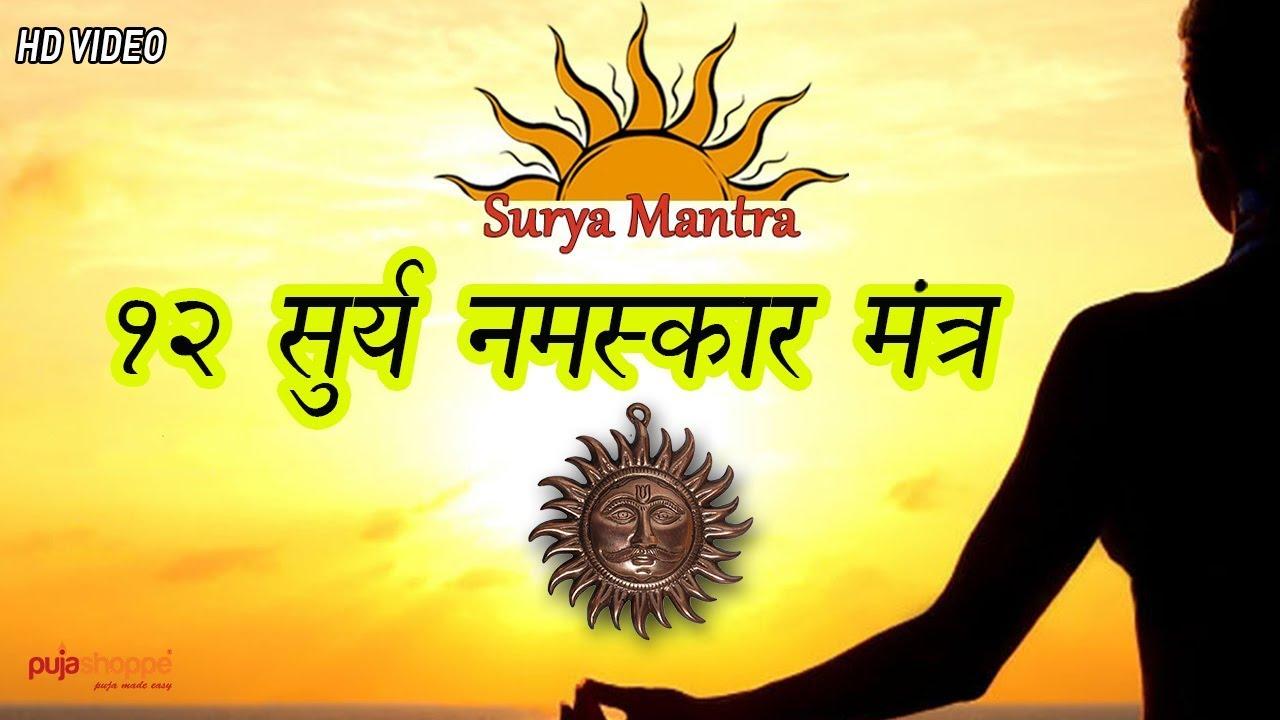 12 Surya Namaskar Mantra - Makar Sankranti Special | Lord Surya Devotion