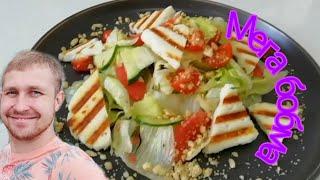 Мега салат, для стройной фигуры! Рецепт