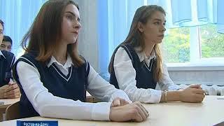 В День знаний для ростовских школьников провели урок «Россия, устремленная в будущее»