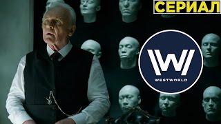 Западный Мир [2016] Русский Трейлер #2 (Сериал)