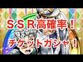 【ジョジョSS】チケットガシャ失礼!(序盤アップデートの感想等)