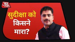 Dangal LIVE with Rohit Sardana   Sudiksha Bhati Death    Bulandshahr Accident    Aaj Tak Live TV