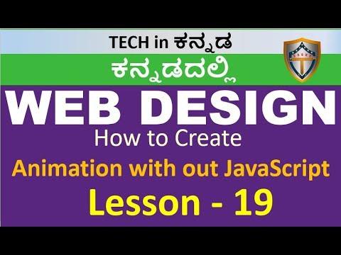 web-designing-learn-in-kannada-  -lesson-19