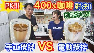 最火紅超人氣 400次咖啡 只要3種材料 綿密焦糖奶蓋咖啡在家輕鬆做 另有2個版本分享 |乾杯與小菜的日常
