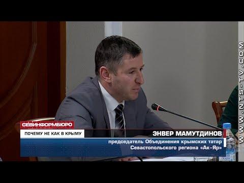 НТС Севастополь: Крымские татары попросили губернатора Севастополя объявить выходными их религиозные праздники