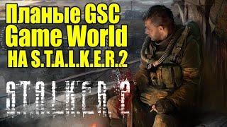 S.T.A.L.K.E.R. 2 - Планы GSC Game World [Планы на Сталкер 2](, 2016-03-11T09:11:20.000Z)