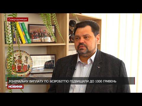 Мінімальну виплату по безробіттю підвищили до 1000 гривень