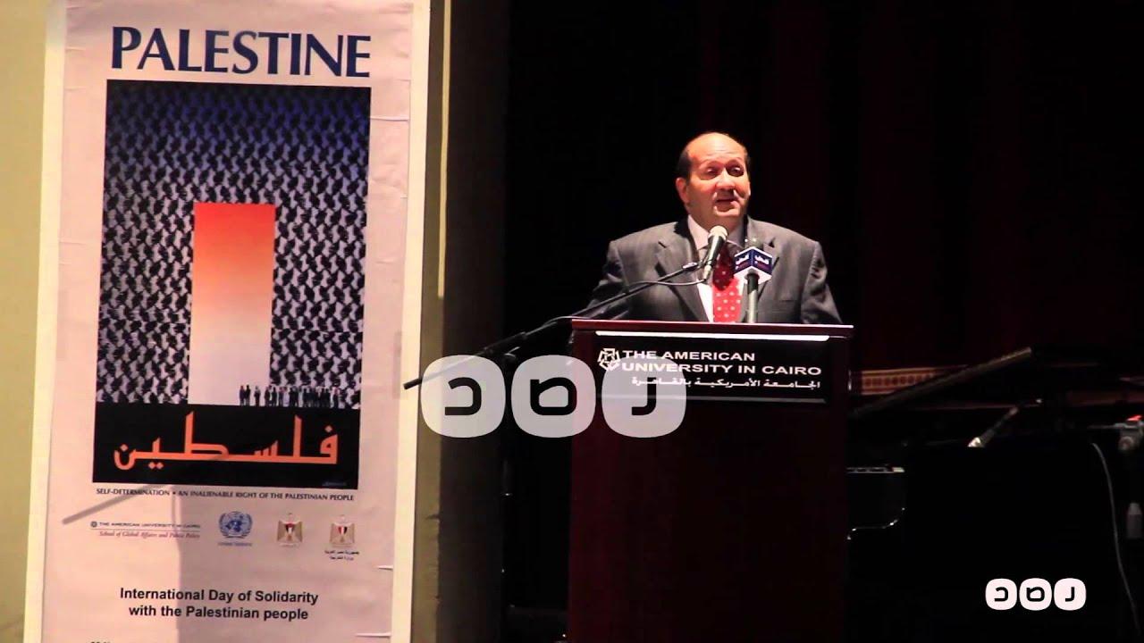 شبكة رصد: رصد | احتفالية الأمم المتحدة باليوم الدولي للتضامن مع فلسطين بالجامعة الأمريكية