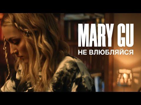 Mary Gu - Не влюбляйся (ПРЕМЬЕРА КЛИПА, 2020) - Видео онлайн