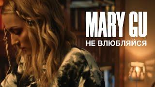 Смотреть клип Mary Gu - Не Влюбляйся