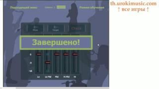 th.urokimusic.com 005 Музыкальные игры аккорды уроки гармонии сольфеджио интервалы тоника интонация