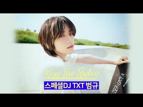 Download 키스더라디오- 211025(스페셜 DJ 투모로우바이투게더 범규)