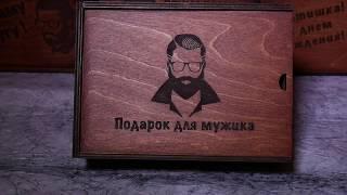 Подарочные наборы для мужчин(, 2018-08-19T17:12:49.000Z)