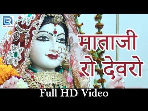 रुडो ने रूपालो मेरी माताजी रो देवरो  | Mahendra Singh Rathore | देवी सिंह भोमिया LIVE