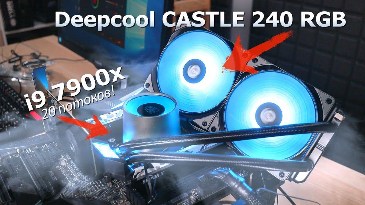 i9 7900x и i7 8700k против Deepcool Castle 240 RGB!