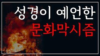 [여수룬의검] 성경이 예언한 문화막시즘