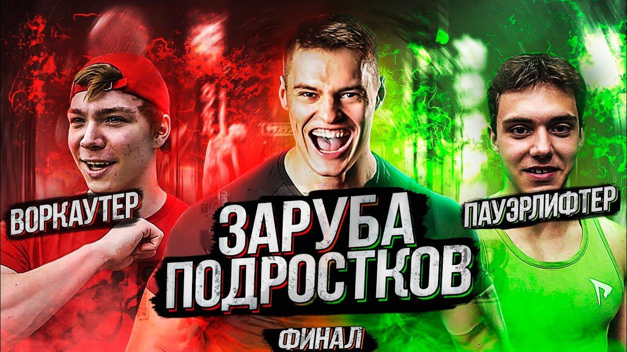 POWERLIFTER vs WORKOUTER / ЗАРУБА ПОДРОСТКОВ ФИНАЛ
