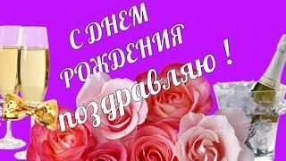 Красивое поздравление  с ДНЕМ РОЖДЕНИЯ в День рождения красивые видео поздравления