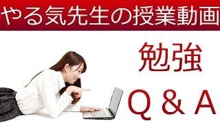 質問はコチラ(アメブロ)から: http://ameblo.jp/yarukisensei/ 動画...