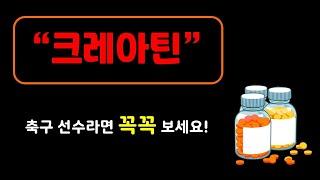[축구 맞춤 영양]  크레아틴의 효과와 활용 방법!