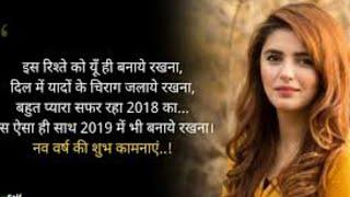 Happy New year 2019 Whatsapp Status 1 january 2019 love romantic status song