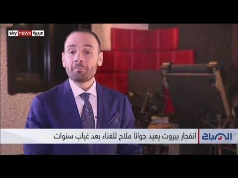 جوانا ملاح في حوار مع الإعلامي سعيد حريري على سكاي نيوز عربية