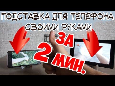 Подставка для телефона своими руками за 2 минуты • Лайфхак • Life hack