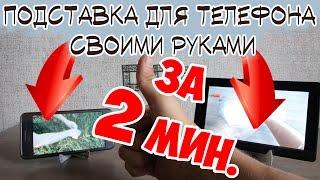 Подставка для телефона своими руками за 2 минуты • Лайфхак • Life hack(, 2016-08-12T17:46:59.000Z)