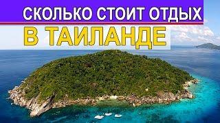 отдых в таиланде видео на youtube