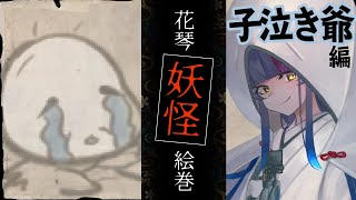【日本妖怪】- その一 -妖怪『子泣き爺』👻🌸