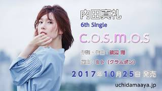 内田真礼 6th single「c.o.s.m.o.s」試聴ver. thumbnail