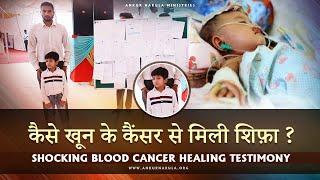 कैसे खून के कैंसर से मिली शिफ़ा ?    Shocking Blood Cancer Healing Testimony