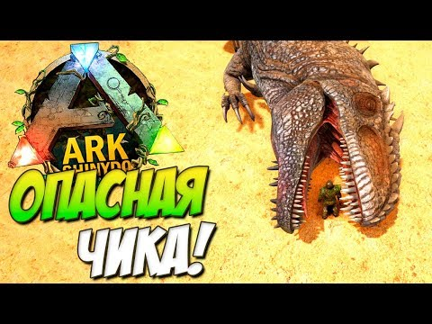 Опасная Чика! Самый быстрый Гигантозавр в ARK Survival Evolved.