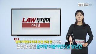 [LAW 투데이 스페셜-5월 30일] 윤미향, 국회 개…