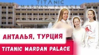 Отель Titanic Mardan Palace 5 звезд Анталия Отдых в Турции с детьми 2020 по доступной цене
