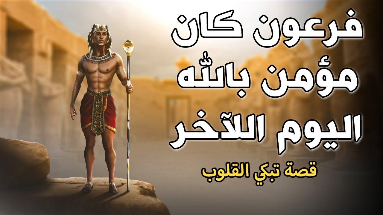 هل تعلم أن فرعون الطاغية كان مؤمنا بيوم القيامة وبوجود الله قصة تبكي القلوب Youtube