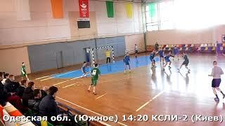 Гандбол. Южное - КСЛИ-2 (Киев) - 27:33 (2-й тайм). Детская лига, г. Бровары, 2001-02 г. р.