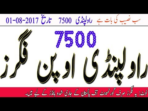 Prize Bond open Figures Rawalpindi 7500 Bond Guess paper 01 08 2017 on Prize Bond Dunia with shoaib