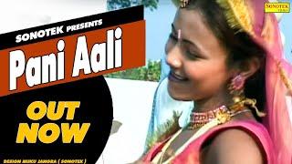 Pani Aali Pani Pyade I Shiv Nigam I Sonotek Cassettes