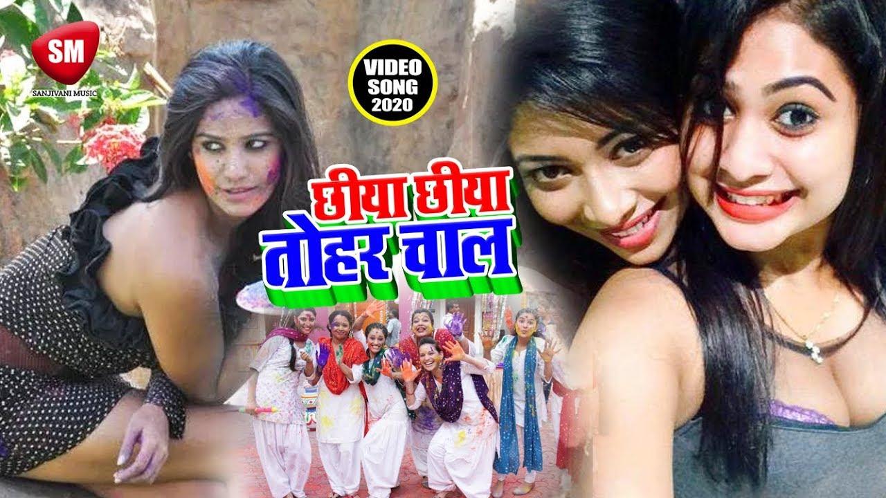 #Holi Star Guddu Rangila का सबसे धमाकेदार रसदार होली गाना - छिया छिया तोहर चाल || Latest Fagua Gana