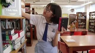 2017-2018年度慕德中學學生會內閣EDEN宣傳片段