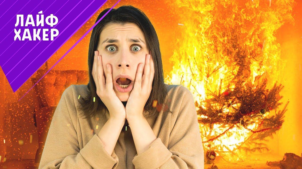 6 самых дурацких вещей, которые могут случиться в новогоднюю ночь