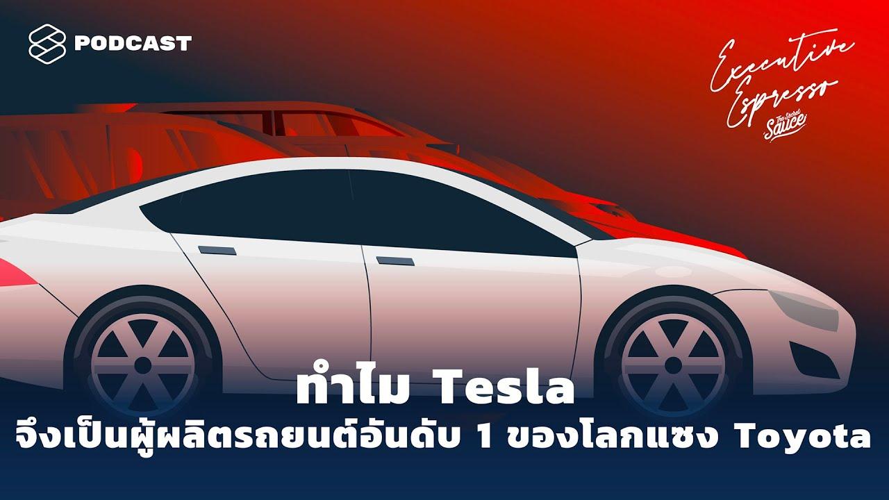 ทำไม Tesla จึงเป็นผู้ผลิตรถยนต์มูลค่าอันดับ 1 ของโลกแซง Toyota | Executive Espresso EP.91