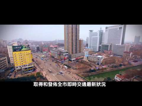 IBM Transportation 1 City of Zhenjiang China