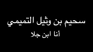 سحيم بن وثيل التميمي - أنا ابن جلا - بصوت فالح القضاع