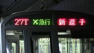 もうすぐ駅名変更の京急「新逗子」行き集