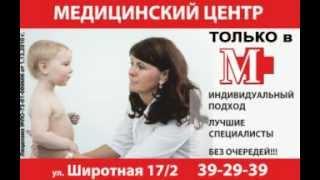 Прием детских специалистов Медицинский Центр