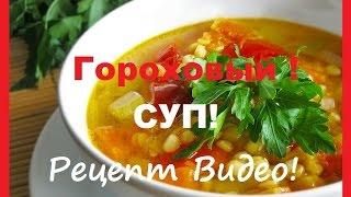 Как Сварить Гороховый Суп  ★  Рецепт Горохового Супа