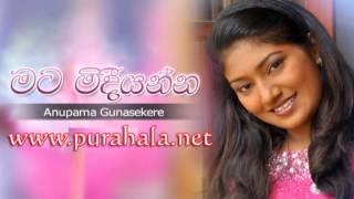 Mata Midee Yanna Sinhala MP3   Anupama Gunasekara